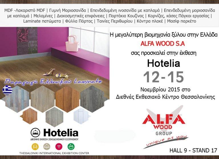 hotelia-2015-alafwood