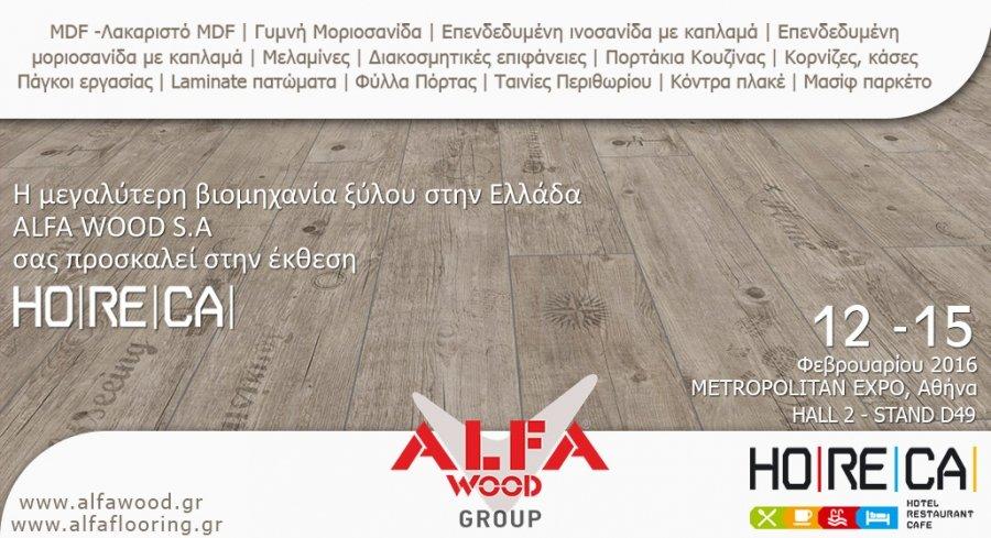 horeca alfawood 2016