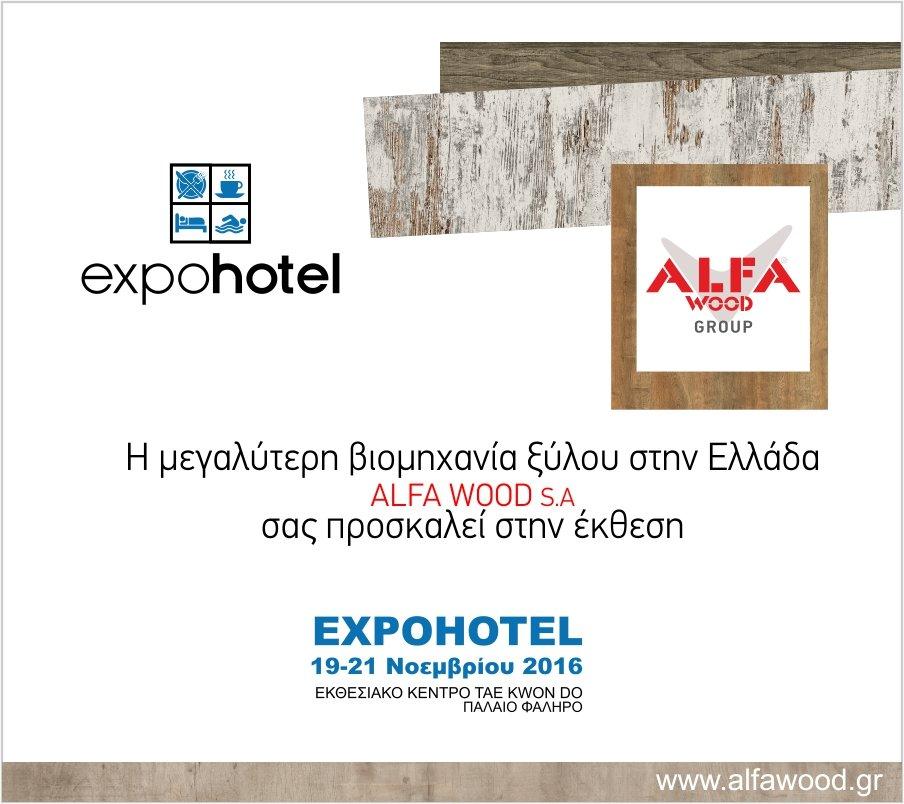 expohotel alfawood2016