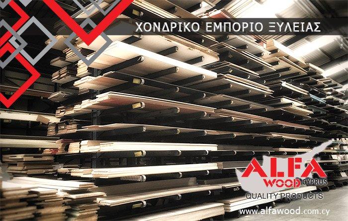alfawood cyprus